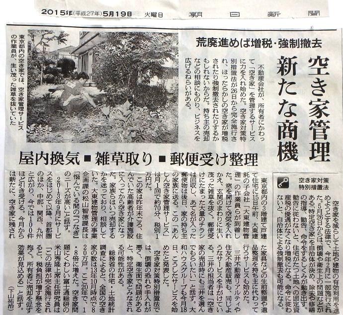 朝日新聞2015年5月19日「空き家管理 新たな商機」<br>荒廃進めば増税・強制撤去