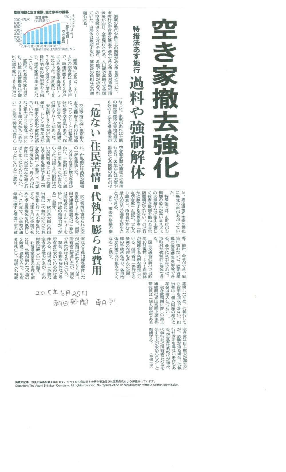 20150525朝日新聞朝刊