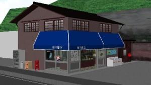 店舗兼住宅 イメージ