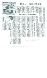 朝日新聞 2015年7月1日朝刊(全国版)
