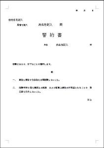 誓約書 イメージ