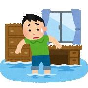 床上浸水 イメージ