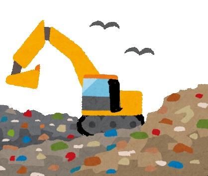 ゴミ処分場 イメージ