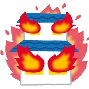 火事 イメージ