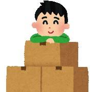 荷物の整理
