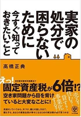 『実家の処分で困らないために今すぐ知っておきたいこと』高橋 正典 かんき出版