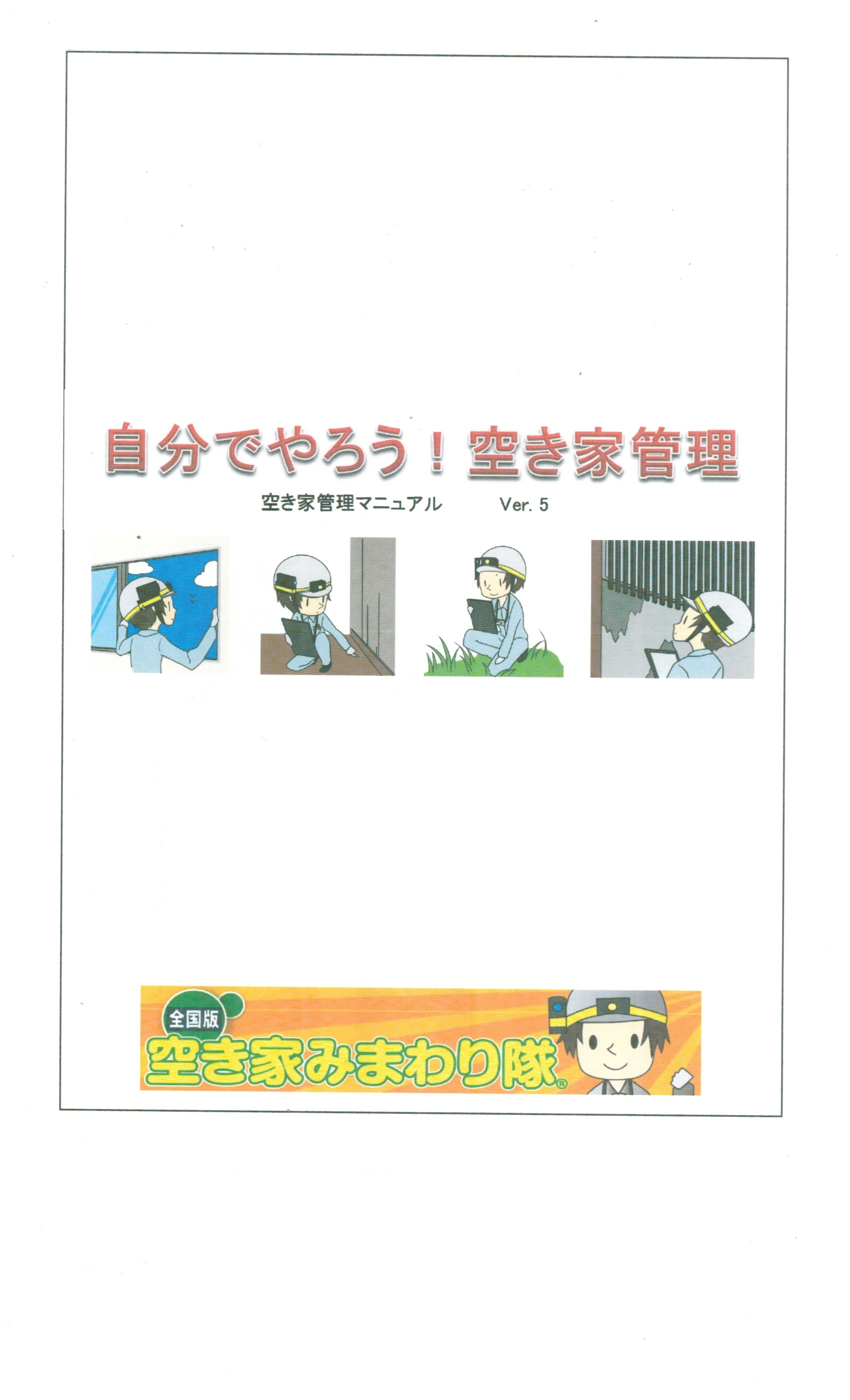 空き家管理マニュアル(表紙)