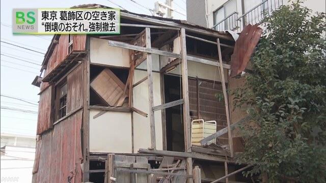 撤去される空き家(NHKニュースより)