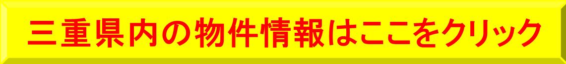 三重県内の物件情報