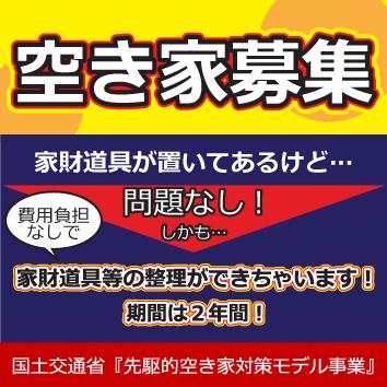 akiya_boshu_banner